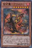 LTGY-JP040 Blaster, the Blaze-Incarnate Dragon