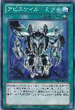 LTGY-JP064 Abyssscale - Mizuchi