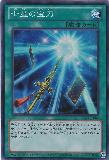 LTGY-JP066 Treasured Sword of the Seven Stars