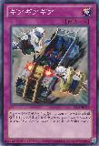 LTGY-JP077 Geargia-Gear