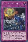 LTGY-JP078 Ocean Ablaze