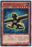 LVAL-JP009 OOParts Wings Sphinx