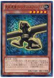 LVAL-JP009 OOParts Wings Sphinx
