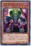 LVAL-JP011 Gorgonic Golem