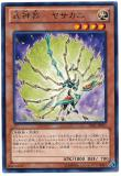 LVAL-JP027 War God - Yasakani