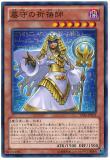 LVAL-JP033 Gravekeeper's Shaman