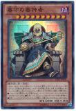 LVAL-JP034 Gravekeeper's Saniwa