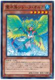 LVAL-JP041 Miraculous Water Bird, Siren Orca