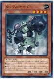 LVAL-JP043 Tack-Crusader