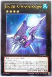 LVAL-JP047 No. 101 Silent Honors Ark Knight