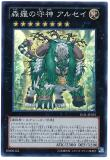 LVAL-JP052 Shinra Protecting God, Alsei