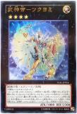 LVAL-JP054 War God Emperor - Tuskuyomi