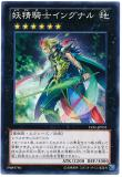 LVAL-JP055 Fairy Knight, Ingnal