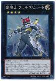 LVAL-JP056 Excited Sparkling Warrior, Verzbuth