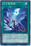 LVAL-JP062 Photon Dragon Descent