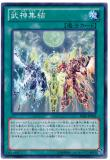 LVAL-JP065 War God Gathering