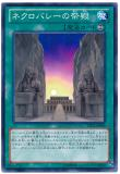 LVAL-JP066 Shrine of Necrovalley
