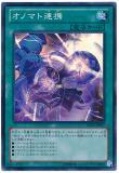 LVAL-JP067 Onomatopair
