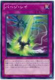 LVAL-JP072 Purge Ray