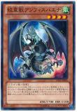 LVAL-JP083 Heraldic Beast Amphisbaena