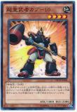 NECH-JP008 Super-Heavy Warrior Kabuto