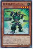 NECH-JP009 Super-Heavy Warrior Ten B-N