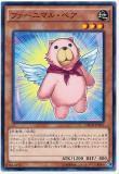 NECH-JP016 Furnimal Bear