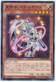 NECH-JP029 Satella-Knight Betelgeuse