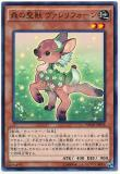 NECH-JP038 Valeryfawn, Sacred Beast of the Forest