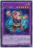 NECH-JP046 Des Toy Scissor Bear