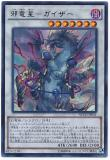 NECH-JP051 Wicked Dragon Star - Geyser