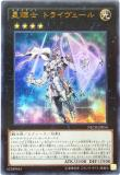 NECH-JP054 Stellarknight Triveil