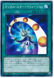 NECH-JP058 Magical Star Illusion
