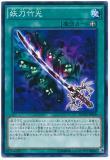 NECH-JP068 Bewitched Katana Bamboo Sword