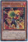 NECH-JP087 Elemental HERO Blazeman