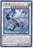 NECH-JP089 Phantom Beast Plane, Jaculuslan