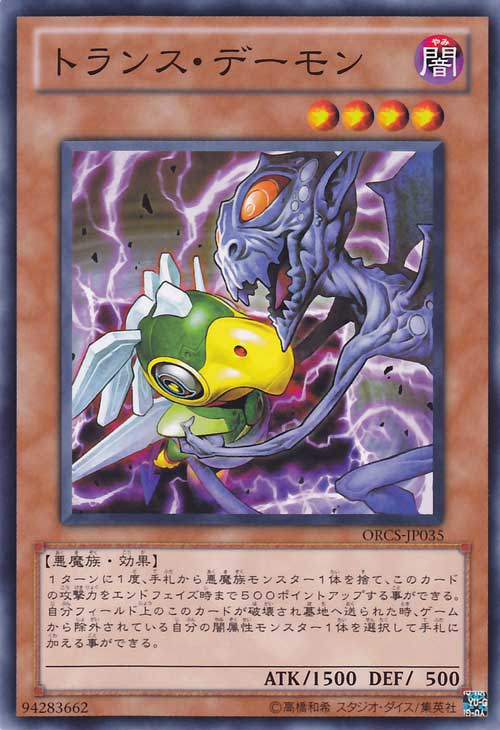 Yami No Duel Order Of Chaos Ugh Breaking Promises Review