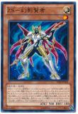 PRIO-JP001 Zexal Servers - Banish Sage