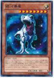 PRIO-JP003 Galaxy Tyranno
