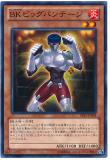PRIO-JP008 Burning Knuckler Big Bandage