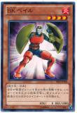 PRIO-JP009 Burning Knuckler Bail
