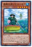 PRIO-JP020 Shinra Ferryman, Lotus
