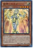 PRIO-JP024 War God - Hirume