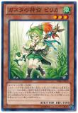 PRIO-JP029 Pirika, Divine Scion of the Gusta