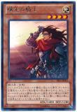 PRIO-JP033 Dawn's Knight