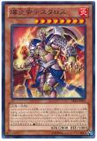 PRIO-JP035 Thestatlos, the Fire Burst Emperor