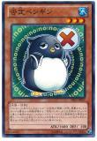 PRIO-JP037 Denial Penguin