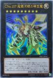 PRIO-JP041 CNo. 107: Neo Galaxy-Eyes Tachyon Dragon