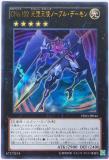 PRIO-JP044 CNo. 102 Unholy Lightning Noble Daemon