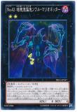 PRIO-JP047 No.43 Soul-Puppeteering Oni, Soul Marionetter